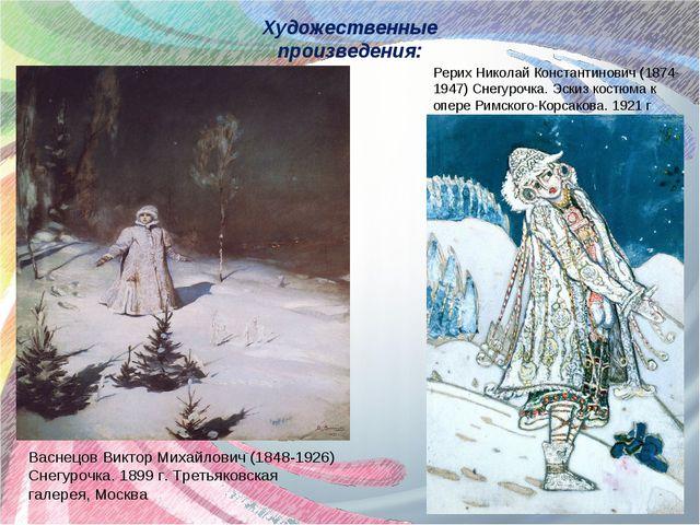 Художественные произведения: Васнецов Виктор Михайлович (1848-1926) Снегурочк...
