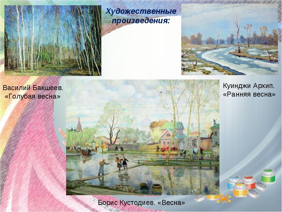 Художественные произведения: Василий Бакшеев. «Голубая весна» Борис Кустодиев...