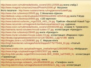 http://www.ozon.ru/multimedia/books_covers/1001120508.jpg книга слайд 2 http: