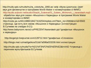 http://audio.arjlover.net/audio/Skazki_Suteeva/01_Suteev_Mishonok_i_karandash