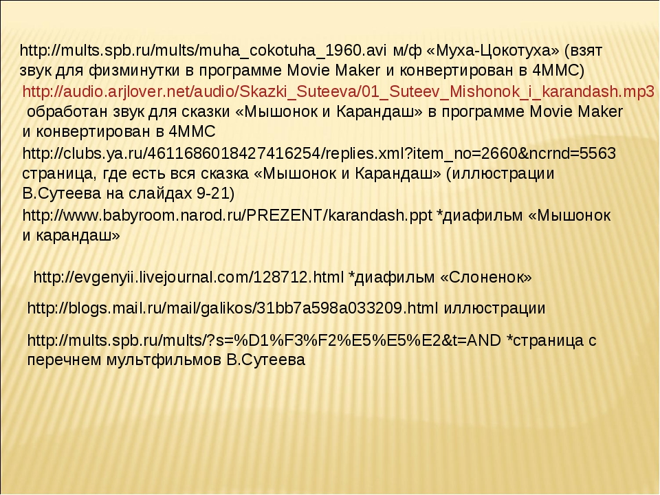 http://audio.arjlover.net/audio/Skazki_Suteeva/01_Suteev_Mishonok_i_karandash...
