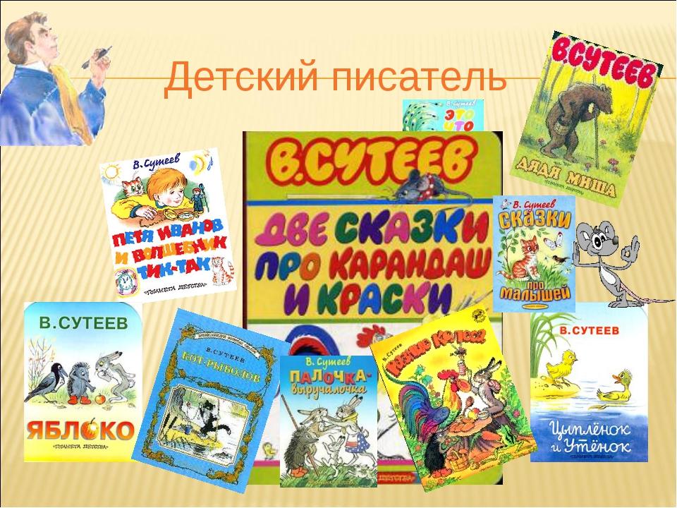 Детский писатель