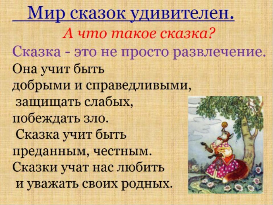 Чему учат сказки цитаты