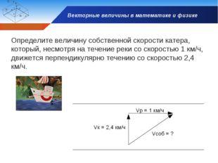 Векторные величины в математике и физике Определите величину собственной скор