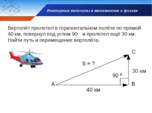 Векторные величины в математике и физике Вертолёт пролетел в горизонтальном п