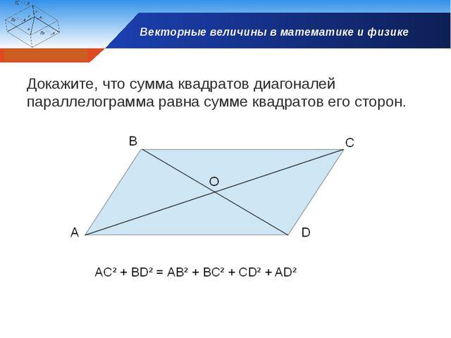 Векторные величины в математике и физике Докажите, что сумма квадратов диагон...