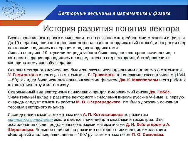 Векторные величины в математике и физике История развития понятия вектора Воз...