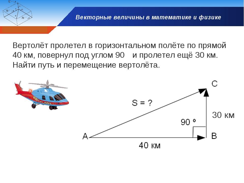 Векторные величины в математике и физике Вертолёт пролетел в горизонтальном п...