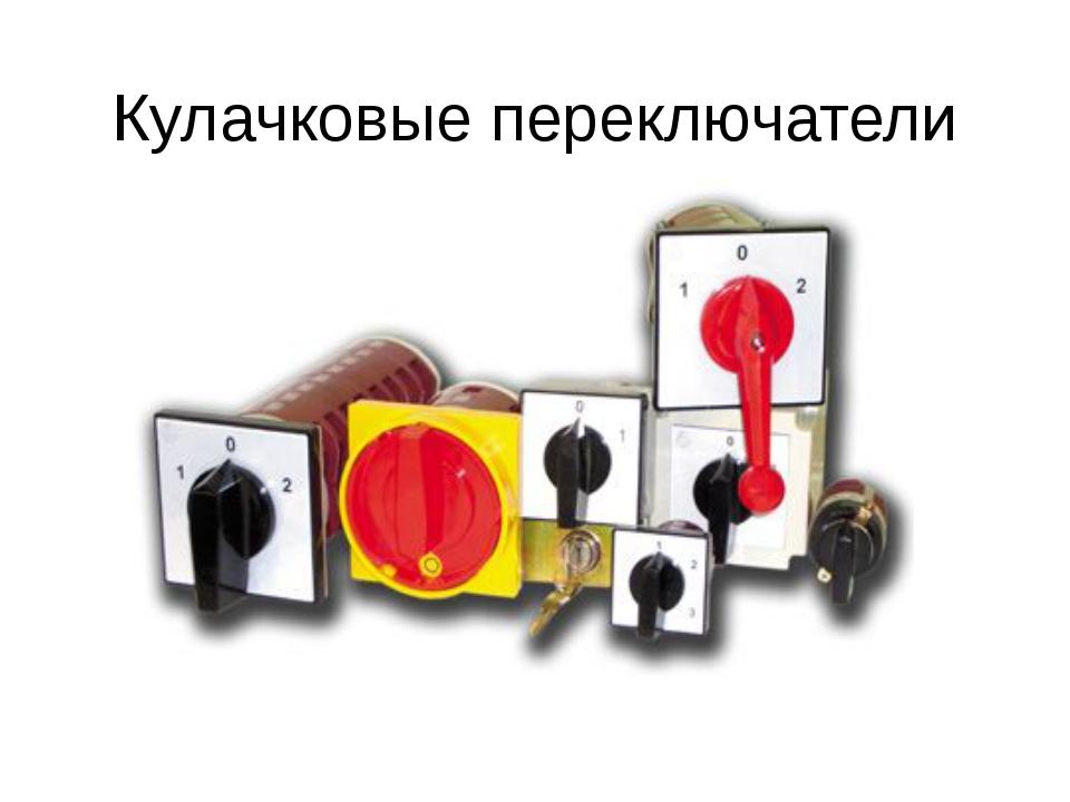 Кулачковые переключатели