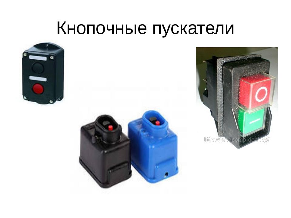 Кнопочные пускатели