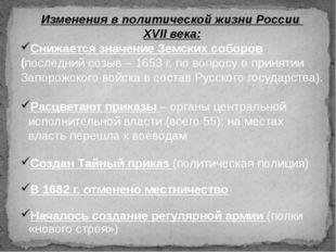 Изменения в политической жизни России XVII века: Снижается значение Земских с