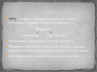 1652г. – реформа обрядов, атрибутов( а не веры), изменившая обряды по греческ