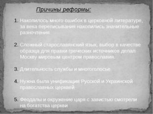 Причины реформы: Накопилось много ошибок в церковной литературе, за века пере