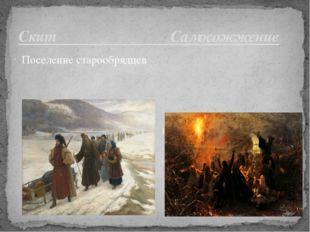 Скит Самосожжение акт выражения недовольства со стороны старообрядце . Поселе