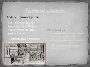 Торговые уставы: 1654г. – Торговый устав ввел в Российском государстве единую