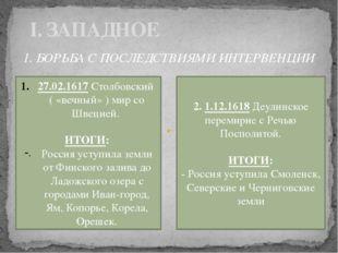 I. ЗАПАДНОЕ 1. БОРЬБА С ПОСЛЕДСТВИЯМИ ИНТЕРВЕНЦИИ 27.02.1617 Столбовский ( «в
