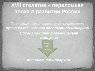 XVII столетие – переломная эпоха в развитии России Происходит законодательное