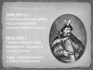 3. Переяславская рада 1654. 1648-1654 гг. – Освободительная война под руковод