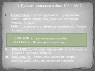 3. Русско-польская война 1654-1667. 1654-1656 гг. – успехи русских и украинс
