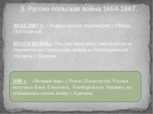 3. Русско-польская война 1654-1667. 30.01.1667 г. - Андрусовское перемирие с