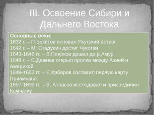 III. Освоение Сибири и Дальнего Востока Основные вехи: 1632 г. – П.Бекетов ос