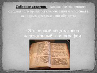 Соборное уложение – кодекс отечественного феодального права, регулировавший