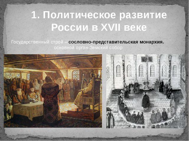 1. Политическое развитие России в XVII веке Государственный строй – сословно-...