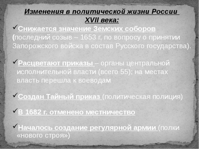 Изменения в политической жизни России XVII века: Снижается значение Земских с...