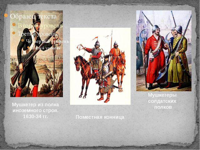 Мушкетер из полка иноземного строя. 1630-34 гг. Поместная конница Мушкетеры с...