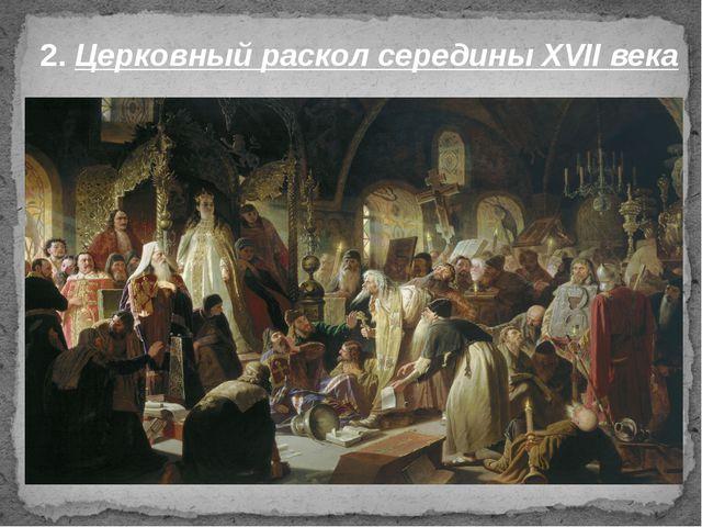 2. Церковный раскол середины XVII века