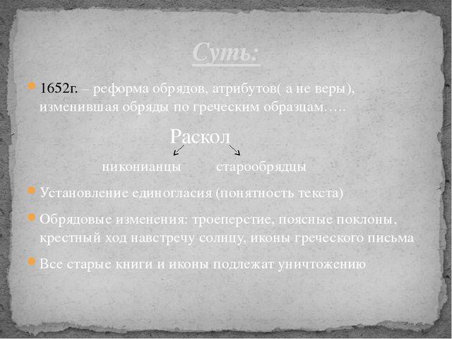 1652г. – реформа обрядов, атрибутов( а не веры), изменившая обряды по греческ...