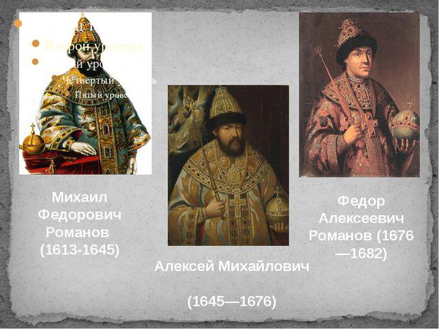 Михаил Федорович Романов (1613-1645) Алексей Михайлович РомановТиша́йший (164...
