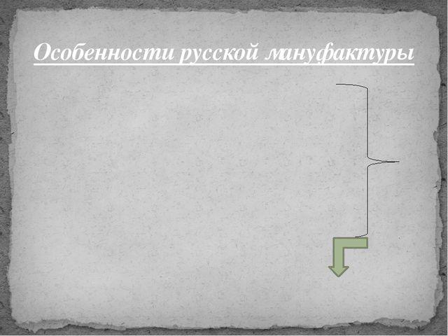 Особенности русской мануфактуры