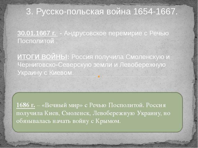 3. Русско-польская война 1654-1667. 30.01.1667 г. - Андрусовское перемирие с...