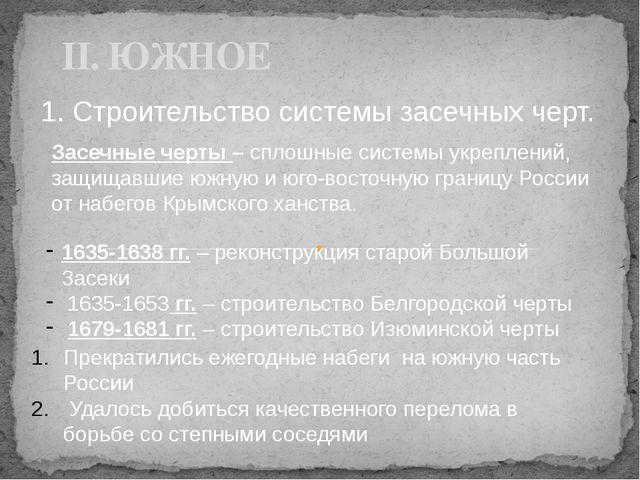 II. ЮЖНОЕ 1. Строительство системы засечных черт. 1635-1638 гг. – реконструкц...