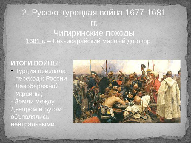 2. Русско-турецкая война 1677-1681 гг. Чигиринские походы 1681 г. – Бахчисара...
