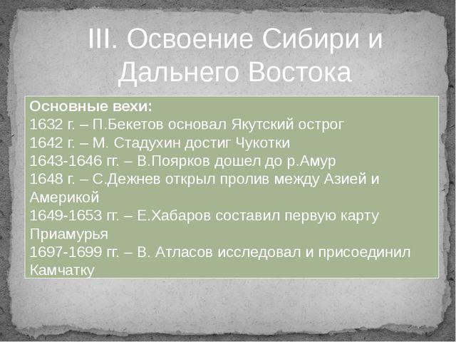 III. Освоение Сибири и Дальнего Востока Основные вехи: 1632 г. – П.Бекетов ос...