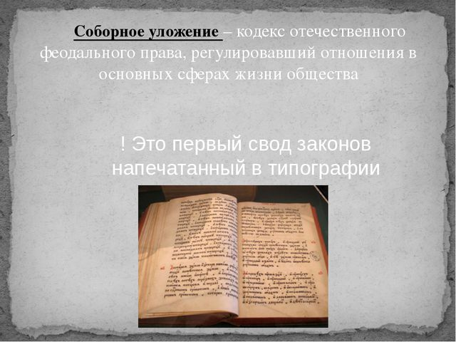 Соборное уложение – кодекс отечественного феодального права, регулировавший...