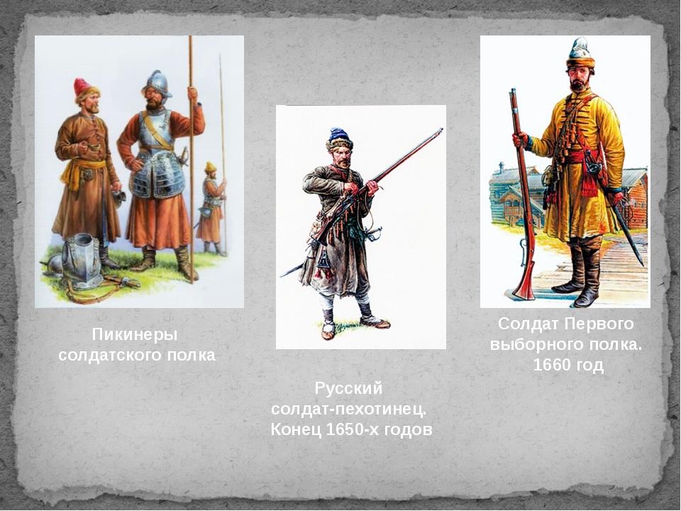 Пикинеры солдатского полка Русский солдат-пехотинец. Конец 1650-х годов Солда...