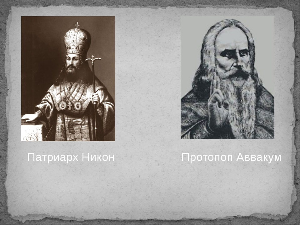 Чем связаны патриарх никон и протопоп аввакум
