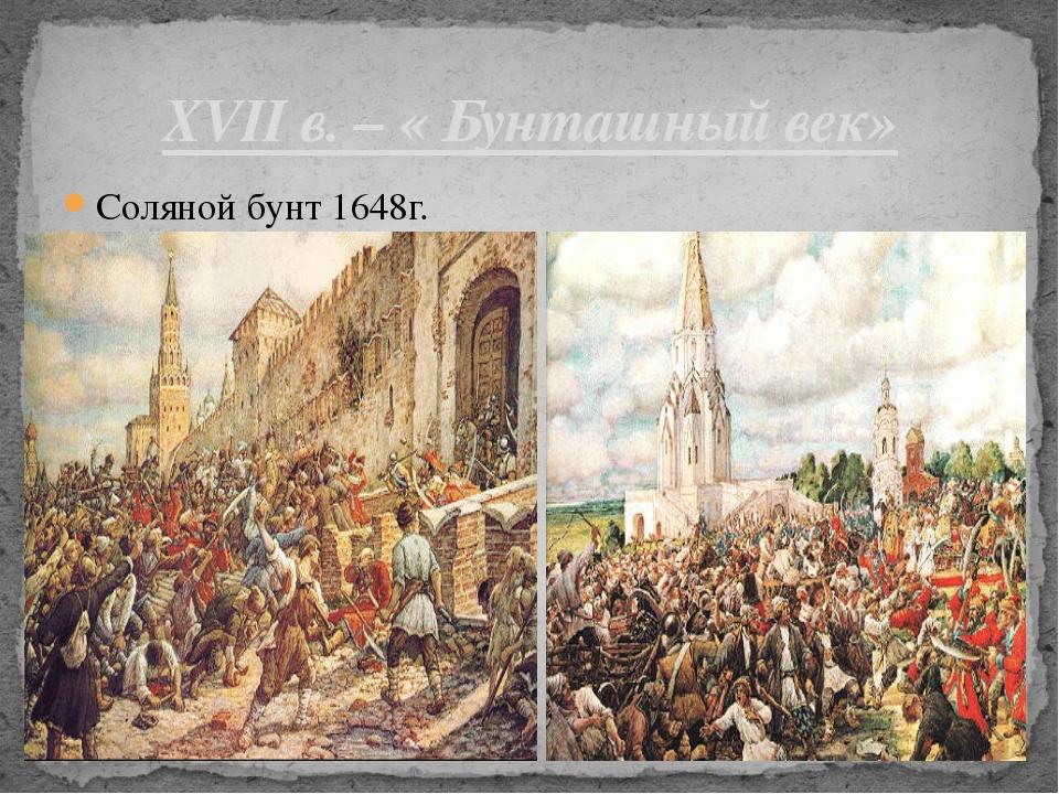 XVII в. – « Бунташный век» Соляной бунт 1648г. Медный бунт 1662г.