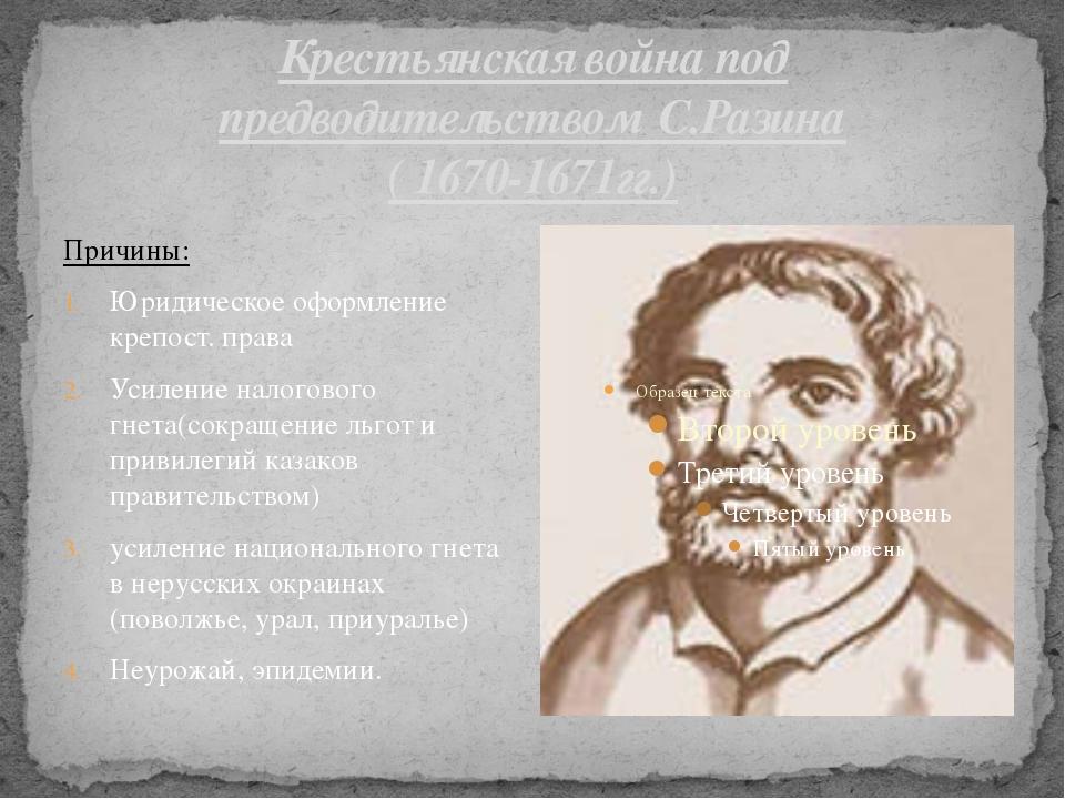 Крестьянская война под предводительством С.Разина ( 1670-1671гг.) Причины: Юр...