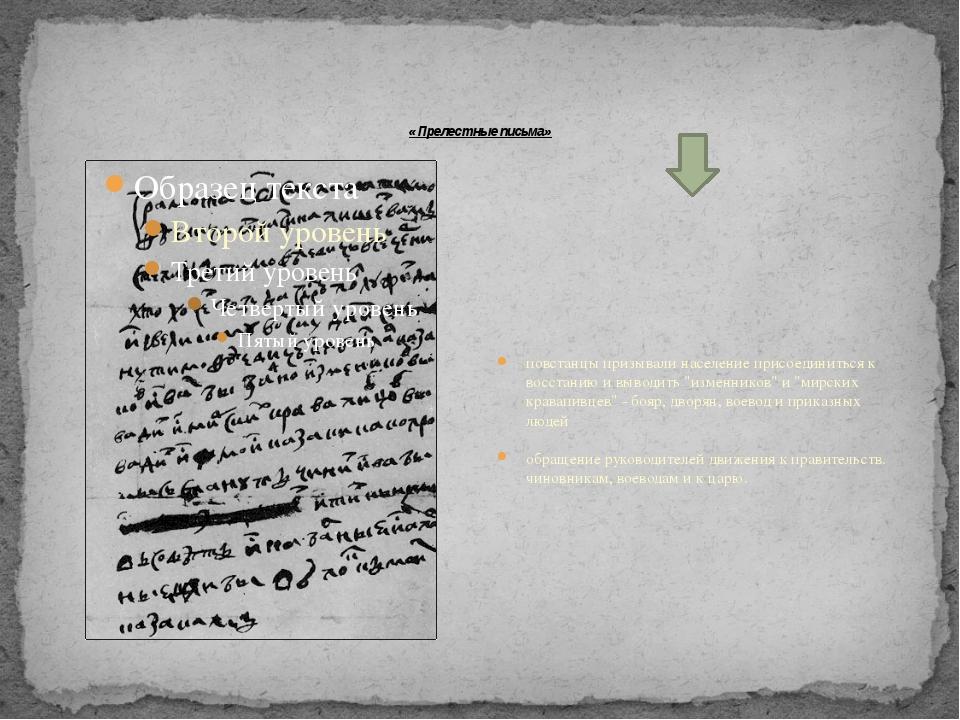 « Прелестные письма» повстанцы призывали население присоединиться к восстани...