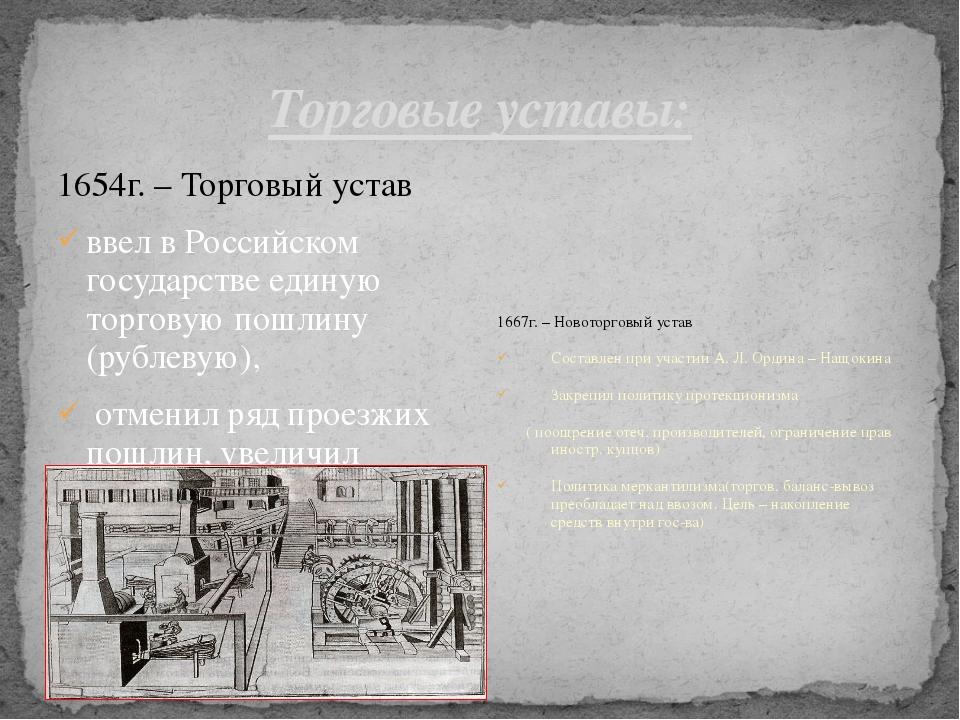Торговые уставы: 1654г. – Торговый устав ввел в Российском государстве единую...