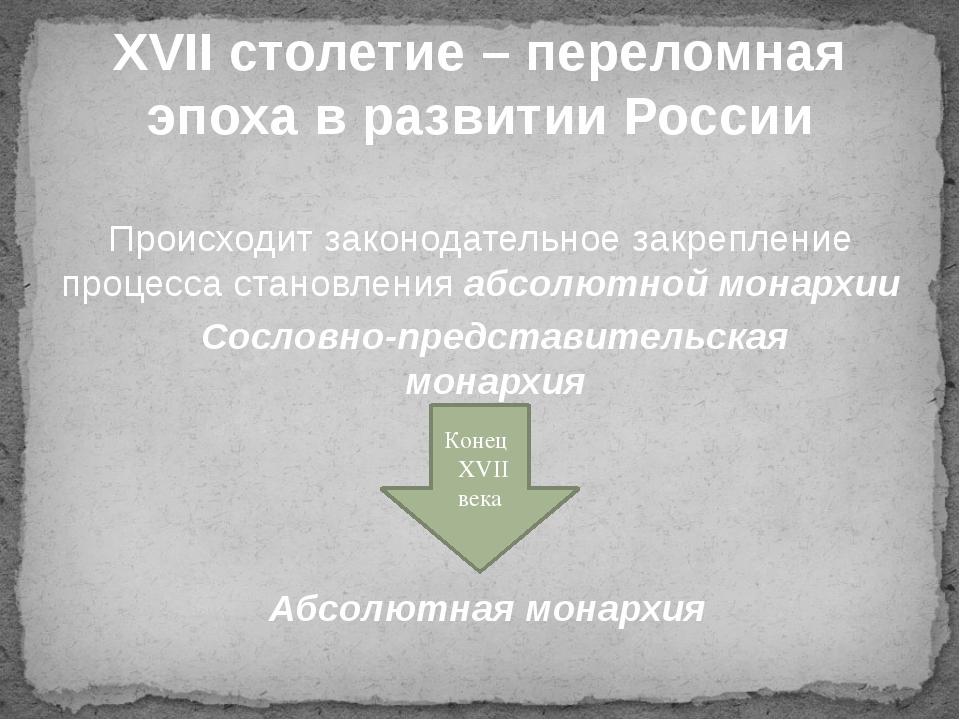 XVII столетие – переломная эпоха в развитии России Происходит законодательное...