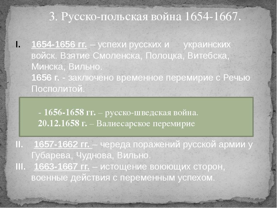 3. Русско-польская война 1654-1667. 1654-1656 гг. – успехи русских и украинс...