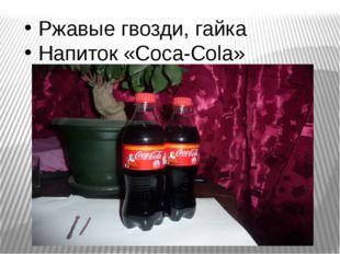 Ржавые гвозди, гайка Напиток «Coca-Cola»