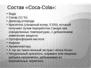 Состав «Coca-Cola»: Вода Сахар (11 %) Диоксид углерода Краситель (сахарный ко