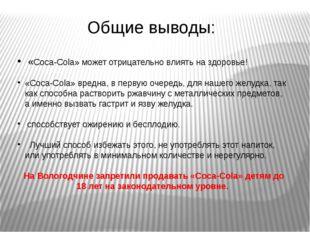 Общие выводы: «Coca-Cola» может отрицательно влиять на здоровье! «Сoca-Cola»