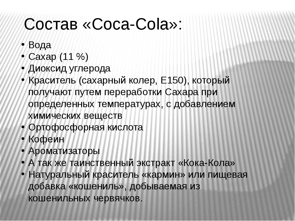 Состав «Coca-Cola»: Вода Сахар (11 %) Диоксид углерода Краситель (сахарный ко...